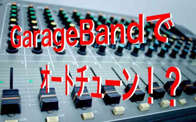 Garage Bandでオートチューン(ケロケロヴォイス)をやってみた!本当にそれっぽくなるのか!?