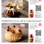 """正統派仏菓子店""""アディクト・オ・シュクル""""石井シェフに学ぶ"""