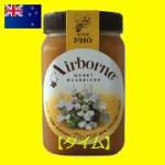 タイムハニーはニュージーランドのタイムの花から採集したタイムハニーです。