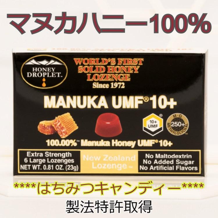 マヌカハニーキャンディー UMF10+ 添加物一切なし 100%マヌカハニーで作ったハニードロップ 製法特許取得済