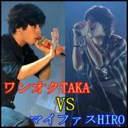 『ワンオクTAKA』VS『マイファスHIRO』兄弟の人気を比較!【アンケ】2
