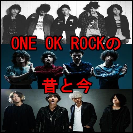 ONE OK ROCKの昔と今の曲を徹底比較!ワンオクの歴史を振返る!1