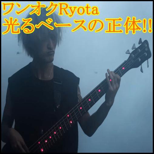 ONE OK ROCK Ryotaの光るベースの正体!メーカーや種類!使用機材も