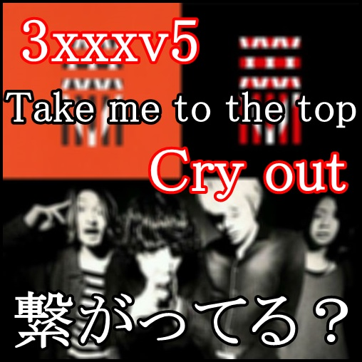 Take me to the topとCry outと3xxxv5の繋がり!歌詞に秘密の意味?11
