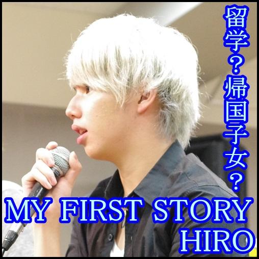 MY FIRST STORY hiroの英語の発音!実は留学経験ありの帰国子女?