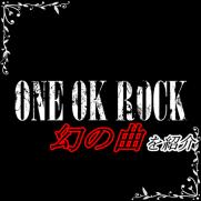 one ok rockの未完成や未公開の幻の曲!シークレットトラックも!2