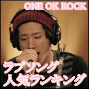 one ok rockのラブソング人気ランキング!恋愛曲がむしろ代表曲?