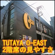 tsutaya o-eastの2階席の広さと見やすさ!スタンディングも可能?