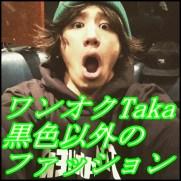 ONE OK ROCK Takaのファッションまとめ!黒色以外もおしゃれ!