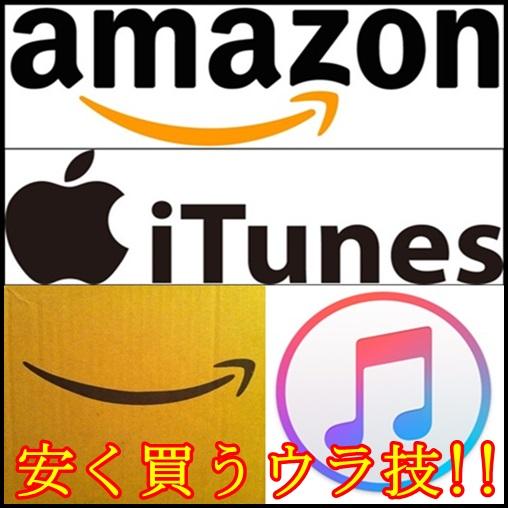 AMAZONやiTunesのウラ技?曲や商品を安く買う方法を大暴露