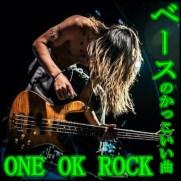 ONE OK ROCKのベースがかっこいい曲まとめ!音作りの秘密も大公開!