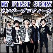 my first storyのメンバー!年齢や身長のプロフィール!結成秘話も