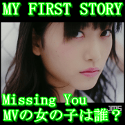MY FIRST STORY『Missing You』MV(PV)の女の子は誰?HIROとの関係も1