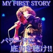 MY FIRST STORYのバラード曲まとめ!歌唱力と演奏力の底力が聴ける?
