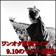 one ok rock(ワンオク)渚園ライブ!9月10日のセトリや参戦者の感想1
