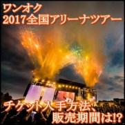 ONE OK ROCK2017全国アリーナツアーのチケット入手法!先行販売は?