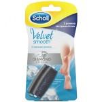 Сменные насадки для электрической роликовой пилки Scholl Velvet Smooth для педикюра (2 экстражёстких ролика)