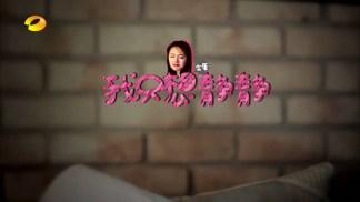 Chinese_Reality_TV_Divas_Hit_the_Road_-_Season_2_EP01[www.MP3Fiber.com].mp4_snapshot_00.02.39_[2016.01.09_01.02.27]