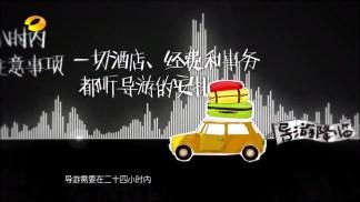 Chinese_Reality_TV_Divas_Hit_the_Road_-_Season_2_EP01[www.MP3Fiber.com].mp4_snapshot_00.02.47_[2016.01.09_01.02.54]