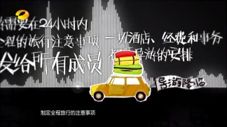 Chinese_Reality_TV_Divas_Hit_the_Road_-_Season_2_EP01[www.MP3Fiber.com].mp4_snapshot_00.02.49_[2016.01.09_01.02.59]