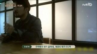 [tvN] 배우학교.E01.160204.HDTV.H264.720p-WITH.mp4_snapshot_00.04.53_[2016.02.04_20.46.21]