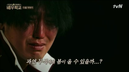 [tvN] 배우학교.E08.160324.HDTV.H264.720p-WITH.mp4_snapshot_01.02.11_[2016.03.26_20.35.04]