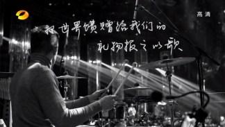 ★tv520.funbbs.me★我是歌手(第四季) 雙年巔峰會金典之夜 [2016-04-15][HDTV-MKV][國語中字].mkv_snapshot_00.00.46_[2016.04.17_18.38.13]