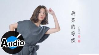 最美的等候-郭靜 Claire Kuo