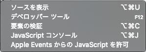 スクリーンショット googleshrome設定画面2