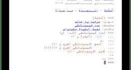 """قلب, traducción de """"corazón"""" un lenguaje de programación árabe"""