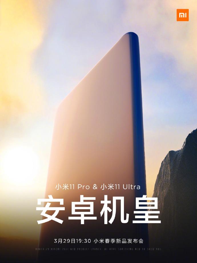 小米正式宣佈: 小米11 Ultra、小米11 Pro 於 3 月 29 日亮相