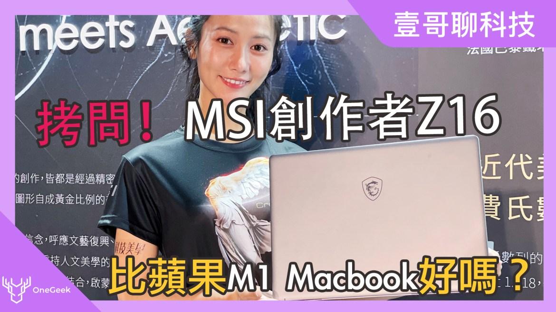 微星創作者筆電Z16跟遊戲筆電直擊