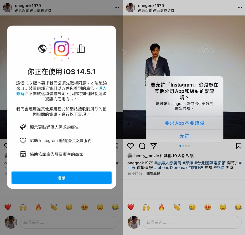 臉書、IG 推送警告訊息要用戶允許追蹤 那就要被追蹤嗎?