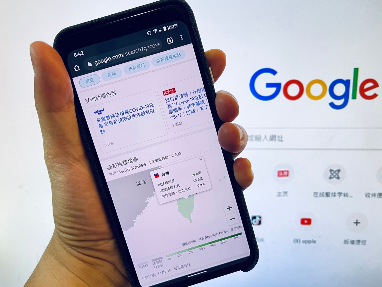 協助台灣防疫!Google公開防疫六招  輸入COVID疫苗可以知道疫苗接種地點