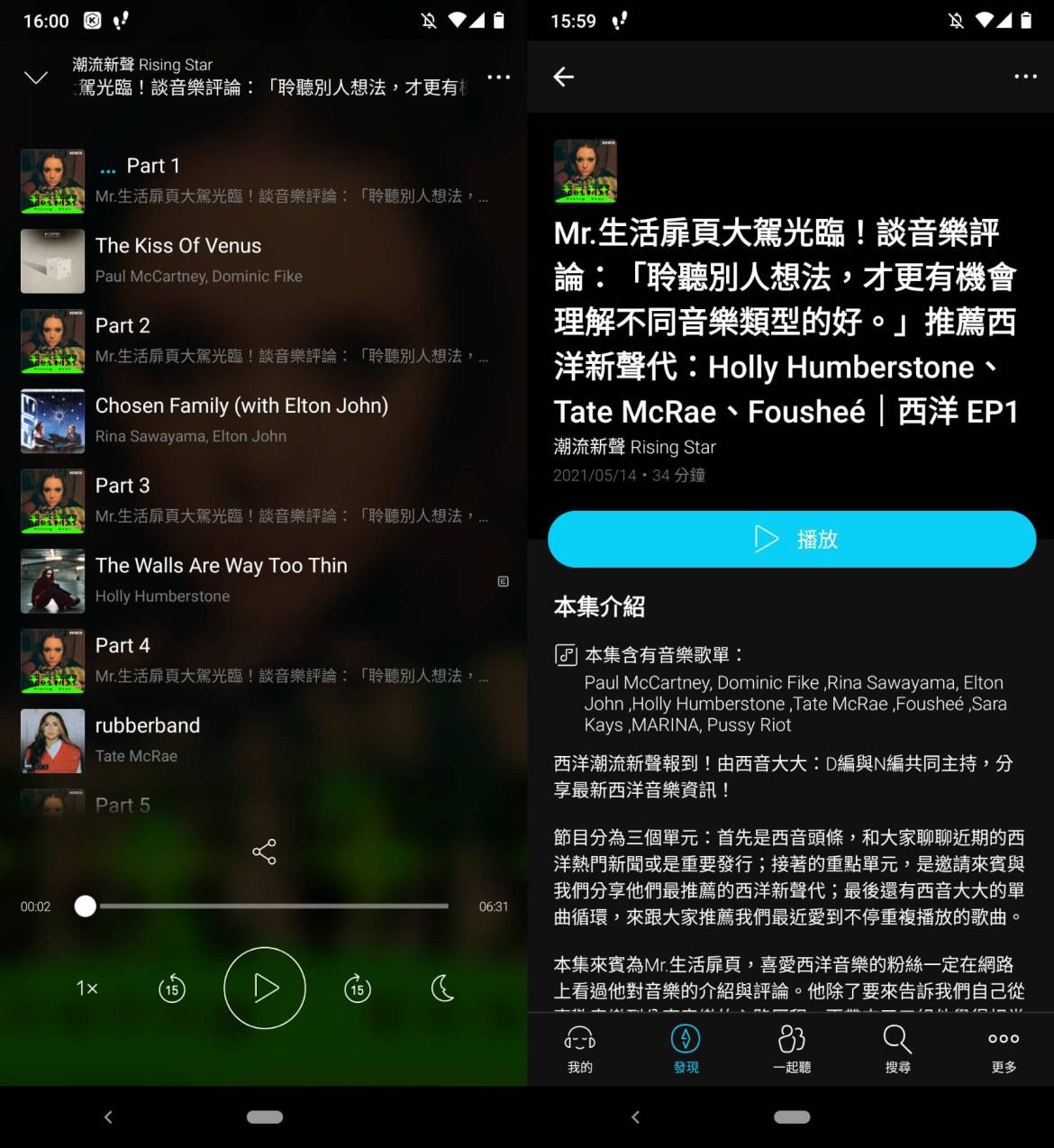 KKBOX結合為Podcast推出音樂嵌入功能 串連7000萬曲庫