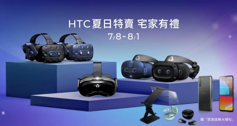 HTC夏日特賣7月8日起跑 手機降價5千元還送居家娛樂大禮包