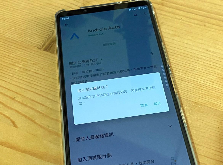 Google正在為 Android Auto 開放新的 Beta測試