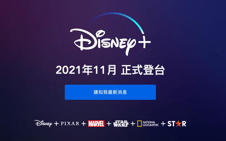 Disney+影音串流服務確認11月登台!可看漫威、皮克斯、迪士尼影集