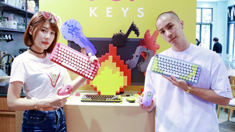鍵盤也帶表情包?!羅技茶軸機械鍵盤POP KEYS與POP MOUSE動手玩