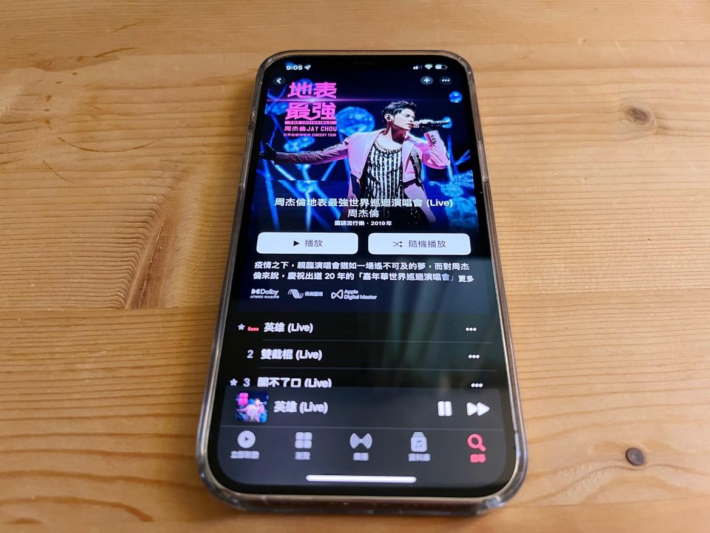 Apple Music獨家上線《地表最強》空間音訊版!感受親臨演唱會震撼