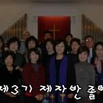 제3기 제자반 졸업식{2019/1/18금}