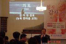 기도; 김 이현 장로