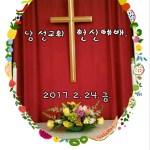 남 선교회 헌신예배{2017.2.24.금}