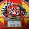 業務スーパーの白菜キムチが意外に美味かったから次も買おうと思う。