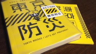 内容がガチな無料配布の防災ブック「東京防災」!主な内容と脅威に対する構えとは?