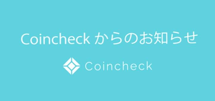 Coincheck-お知らせ