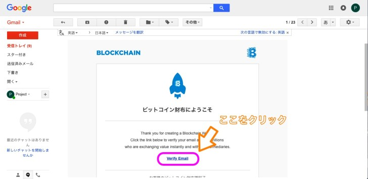 Blockchain-mail