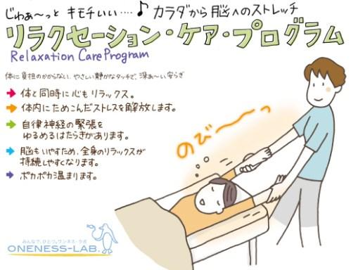[セッションメニュー]脳までとろとろ!リラクセーション・ケア・プログラム
