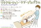 ご感想13:ヒプノEFTモニターセッション