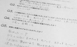 ご感想18:2011.2東京催眠アニマルコミュニケーション